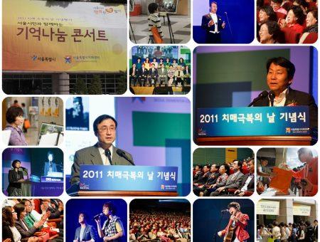 서울시 치매센터 기억 나눔 콘서트